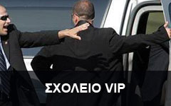 VIP Protection Courses